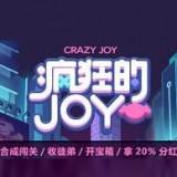 疯狂的joy